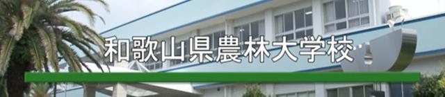 和歌山県農林大学校